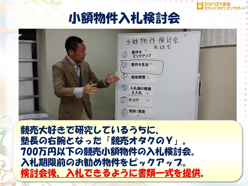 セミナー(小額物件入札検討会)